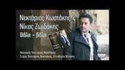 Nikos Zoidakis & Nektarios Kostakis - Vale Vale 2014