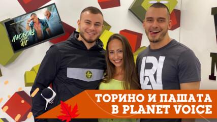 "PLANET VOICE: ИНТЕРВЮ С TORINO & PASHATA ЗА НОВИЯ ХИТ ""ЛЮБОВ ИЛИ НЕ"""