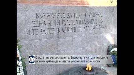 Съюзът на репресираните: Зверствата на тоталитарните режими трябва да влязат в учебниците по история