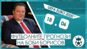 Прогнозите на Боби Борисов за мачовете от UEFA EURO 2020™ на 18.06.