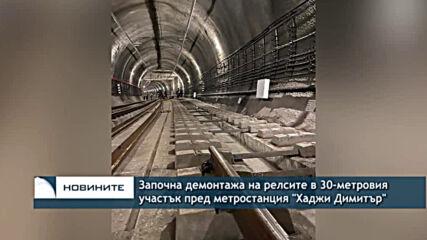"""Започна демонтажа на релсите в 30-метровия участък пред метростанция """"Хаджи Димитър"""""""