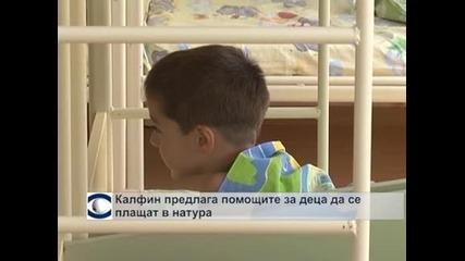 Калфин предлага помощите за деца да се плащат в натура