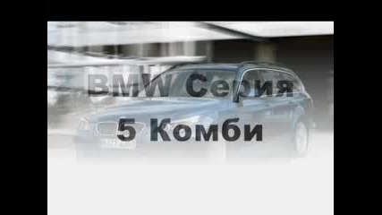 Bmw All Series