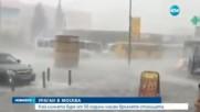 УРАГАН В МОСКВА: Най-силната буря от 50 години насам връхлетя столицата