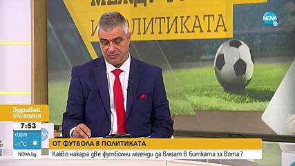 ОТ ФУТБОЛА В ПОЛИТИКАТА: Защо две футболни легенди влизат в битката за вота