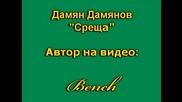 Среща - Дамян Дамянов