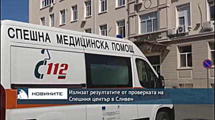Излизат резултатите от проверката на Спешния център в Сливен