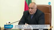 Борисов: Животът и здравето на хората са най-важни