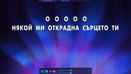 Милена - Истина (official Karaoke Hd)