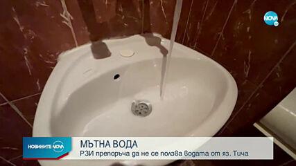 """РЗИ: Водата от язовир """"Тича"""" да не се ползва за пиене и готвене"""