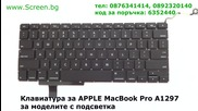 Оригинална клавиатура за Apple Macbook Pro A1297 от Screen.bg