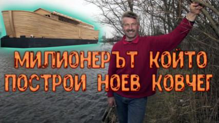 Реалната история на милионерът, който построи Ноев ковчег!