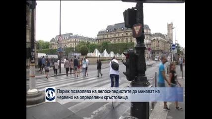 Париж позволява на велосипедистите да минават на червено на определени кръстовища