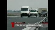Депутатите спориха за ограниченията,  които да се налагат на младите шофьори