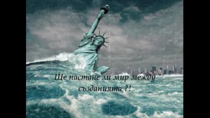 Апокалипсис... краят на всичко.