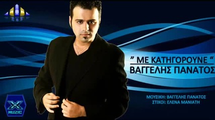 Гръцко 2013 Me Katigoroune_-vaggelis Panatos New Song 2013