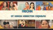 песни от известни индийски сериали