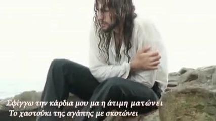 Превод / Giannis Ploutarxos - Шамар на любовта