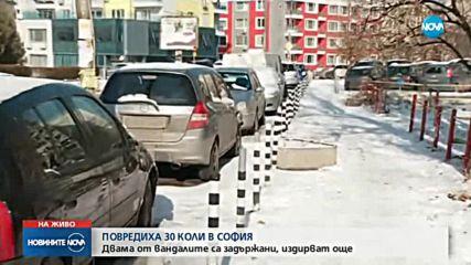 Задържаха двама за увреждане на автомобили в София