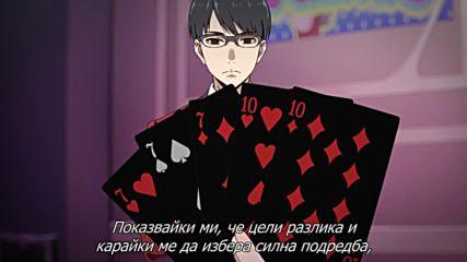 Безумен хазарт - 10