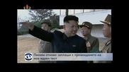 Северна Корея готви нов ядрен тест