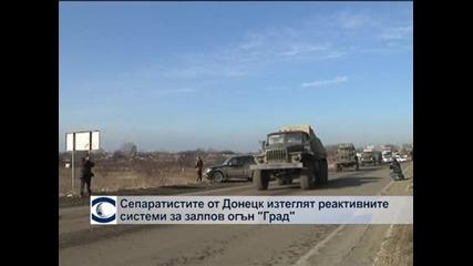 """Сепаратистите от ДНР е започнала да изтегля реактивните системи за залпов огън """"Град"""""""