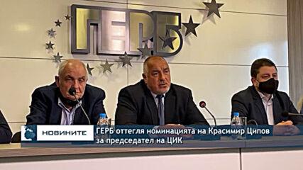 ГЕРБ оттегля номинацията на Красимир Ципов за председател на ЦИК