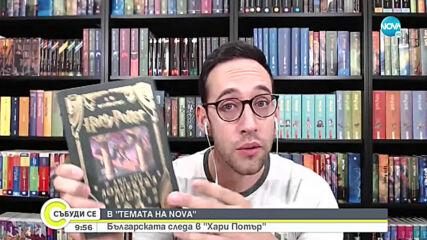 """""""Темата на NOVA"""" в аванс: """"Българската следа в Хари Потър"""""""