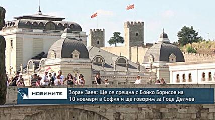 Зоран Заев: Ще се срещна с Бойко Борисов на 10 ноември в София и ще говорим за Гоце Делчев