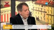 Береану: Кметът на Букурещ е имал разработена система за подкупи