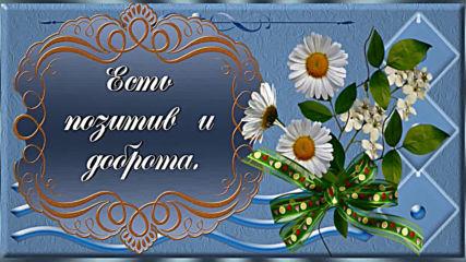 Пожелание Для тебя! Все будет в жизни хорошо!