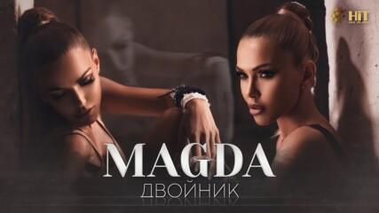 МАГДА - ДВОЙНИК [Official Video 2021]