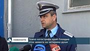 Тежка катастрофа с четири жертви в Пловдивско