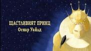 Щастливият Принц ( Радиотеатър по Оскар Уайлд 2013 г. )