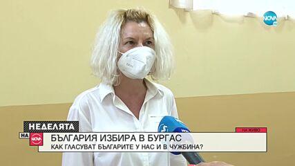 В три секции в Бургас се гласува с хартиена бюлетина