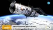 Тийнейджърката, която се готви за мисия до Марс, говори за NOVA