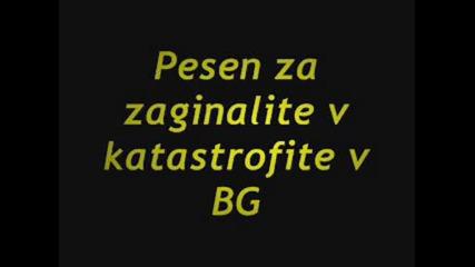 В памет на загиналите в катастрофите в България