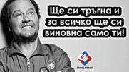 Giannis Parios - Mou xeis kanei ti zoi mou Kolasi Направи живота ми ад