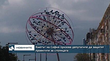 Кметът на София призова депутатите да защитят проектите за столицата