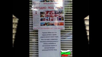 Това го има само в България