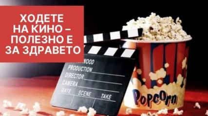 Ходете на кино – полезно е за здравето