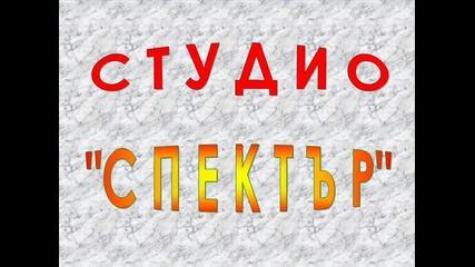 Двг Щастливци в Студио Спектър
