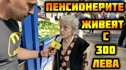 ТЪЖНО - ПЕНСИОНЕРИТЕ ЖИВЕЯТ С 300 ЛЕВА НА МЕСЕЦ