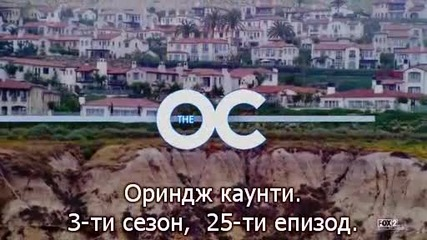 The O.c. 3x25 Субс
