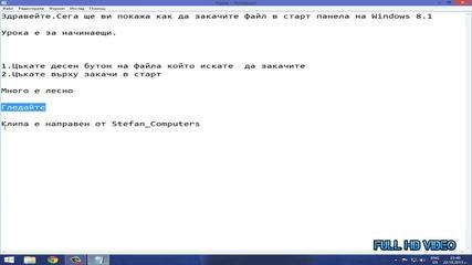 Как закачите файл в старт панела на windows 8.1