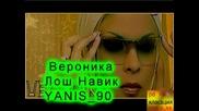 Вероника - Лош Навик