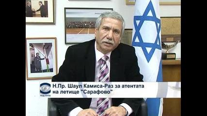 Н. Пр. Шаул Камиса-Раз, посланик на Израел: Разкриването на истината демонстрира сила и мощни държавни институции
