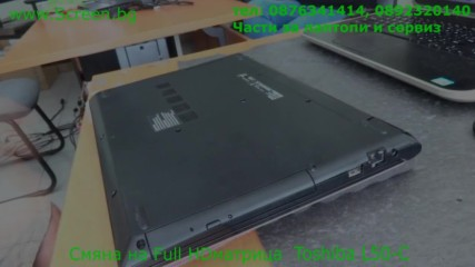 Смяна на Дисплей Toshiba Satellite L50-c в сервиза на Screen.bg