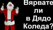 Вярвате ли в Дядо Коледа / Дядо Мраз?