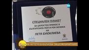На кафе с Петя Буюклиева (11.02.2015)